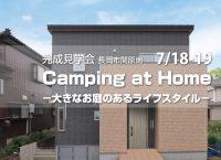 7/18-19 完成見学会 at 長岡市<br />Camping at Home<br />-大きなお庭のあるライフスタイル-