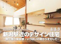 8/8-9 完成見学会 at 新潟市<br />新潟駅近のデザイン住宅<br />-狭小地の開放感・いっぱいの明かりを灯して-