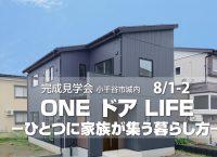 8/1-2 完成見学会 at 小千谷市<br />ONE ドア LIFE<br />-ひとつに家族が集う暮らし方-