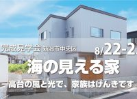 8/22-23 完成見学会 at 新潟市<br />「海の見える家」<br />高台の風と光で、家族はげんきです。