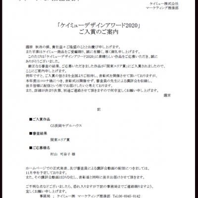 KMEW-デザインアワード-2020受賞のお知らせ本紙