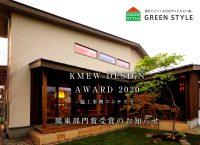 受賞速報!KMEW DESIGN AWARD 2020 施工事例コンテスト