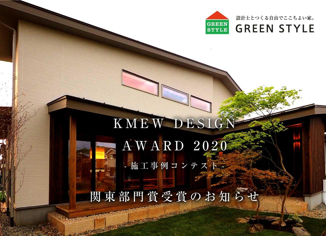 ケイミューデザインアワード2020関東部門受賞のお知らせ-長岡モデルハウス-ここが、家族の実家