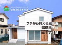 10/17-18完成見学会at長岡市<br />「ウチから見える風景画」