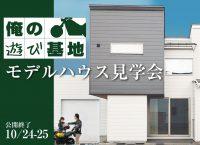 新潟モデルハウス「俺の遊び基地」<br />最後の見学会です。