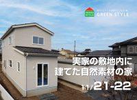 11/21-22 完成見学会 at 長岡市<br />実家の敷地内に建てた自然素材の家。