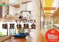 1/16-17・23-24 暖房体験会<br />長岡・三条・新潟モデルハウス同時開催