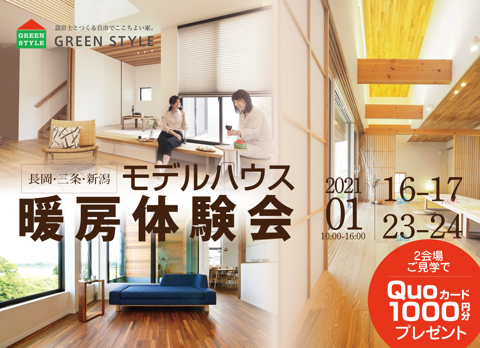 GreenStyle 長岡・三条・新潟モデルハウス 暖房体験会 2021/01/16-17/23-24