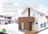 2/20-21 完成見学会 お庭とLDKと室内デッキがつながる家
