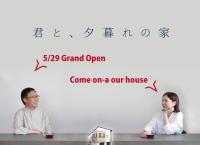 新潟に新しいモデルハウスをつくりました!