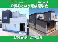 6/5-6 二棟おとなり完成見学会<br />土間収納の家と旗竿地建築