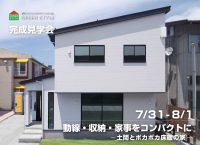 完成見学会 <br />動線・収納・家事をコンパクトに<br />土間とポカポカ床暖の家
