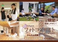 お客様感謝祭「Instagramフォトコンテスト」開催中