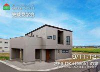 2F(LDK+Deck)の家<br />インナーガレージとスキップフロア