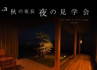 秋の夜長の夜のモデルハウス見学会
