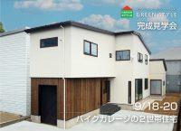新築完成見学会:バイクガレージの2世帯住宅