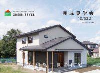新築完成見学会:現代的和風二世帯住宅。